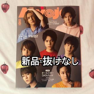 シュウエイシャ(集英社)のMyojo  8月号 新品・抜けなし(アイドルグッズ)