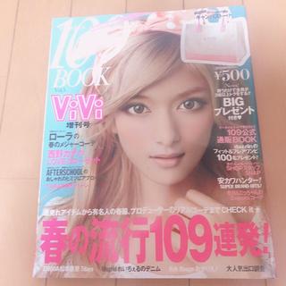 コウダンシャ(講談社)の109BOOK ViVi vol.5(ファッション)