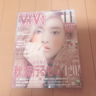コウダンシャ(講談社)のViVi (ヴィヴィ) 2015年 11月号(ファッション)