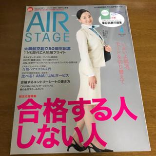 ジャル(ニホンコウクウ)(JAL(日本航空))のAIR STAGE 2020年4月号(航空機)