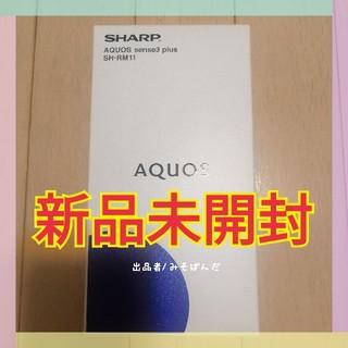 アクオス(AQUOS)の【新品未開封】AQUOS sense3 plus (SH-RM11)(スマートフォン本体)