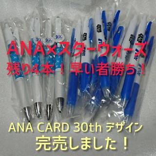 エーエヌエー(ゼンニッポンクウユ)(ANA(全日本空輸))のANA×スターウォーズ ボールペン 残り4本(ペン/マーカー)