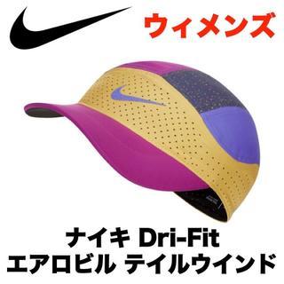 NIKE - 【新品・34%オフ】ナイキ ランニング キャップ 帽子 ウィメンズ ピンク