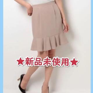 archives - 【新品未使用】定番♥無地マーメイドスカート♥/ピンクベージュ