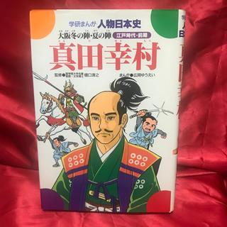 ガッケン(学研)の真田幸村 大阪冬の陣・夏の陣(その他)