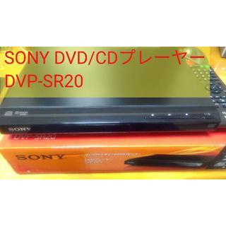 ソニー(SONY)のSONY DVD/CDプレーヤー(DVDプレーヤー)