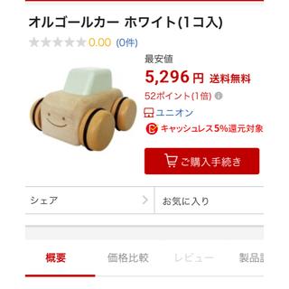 ニチガン木製オルゴールカー(知育玩具)