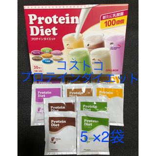 コストコ(コストコ)のコストコプロテインダイエット 10袋(ダイエット食品)