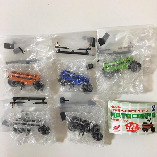 AOSHIMA(アオシマ)の【専用】1/24 モトコンポコレクション 色替えバージョン 全5種 エンタメ/ホビーのおもちゃ/ぬいぐるみ(ミニカー)の商品写真