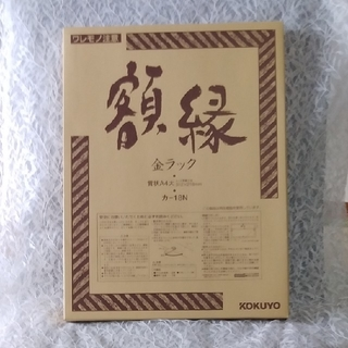 コクヨ(コクヨ)のKOKUYO金ラック額縁(絵画額縁)