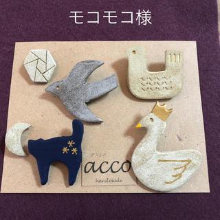 モコモコ様 陶器 ブローチ(コサージュ/ブローチ)