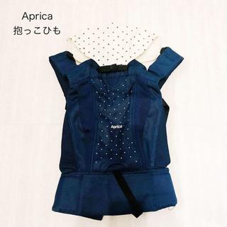 アップリカ(Aprica)の【美品】Aprica  抱っこひも(抱っこひも/おんぶひも)