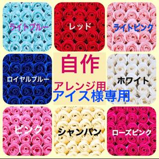 アイス様専用 ♫フラワーソープ 自作アレンジ用 薔薇40輪(その他)