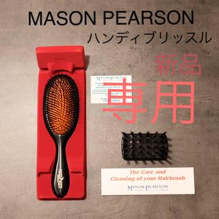 メイソンピアソン(MASON PEARSON)のいこやん様 メイソンピアソン ハンディブリッスル 新品未使用(ヘアブラシ/クシ)