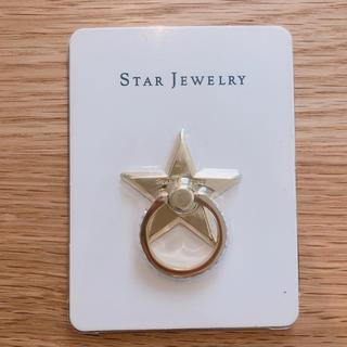 スタージュエリー(STAR JEWELRY)のスタージュエリー スマホリング 非売品(その他)