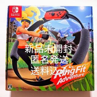 ニンテンドースイッチ(Nintendo Switch)の新品未開封 リングフィット アドベンチャー Switch スイッチ 送料込み(家庭用ゲームソフト)