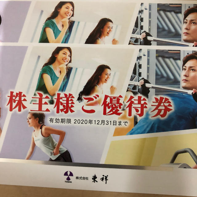 holiday(ホリデイ)の東祥株主優待券 チケットの施設利用券(フィットネスクラブ)の商品写真