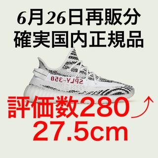アディダス(adidas)のyeezy boost 350 v2  zebra(スニーカー)