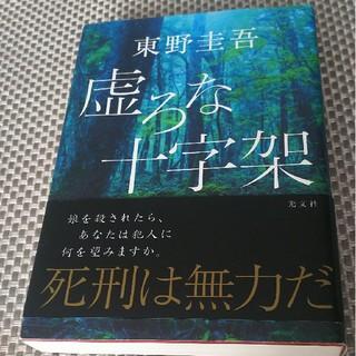 光文社 - 値下げ 虚ろな十字架  東野圭吾