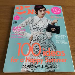 コウダンシャ(講談社)の新品 未読品 ヴァンサンカン  25ans  8月号 最新号(ファッション)