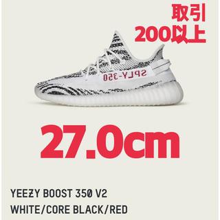 アディダス(adidas)のYEEZY BOOST 350 V2 ZEBRA 27.0cm(スニーカー)