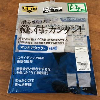 ゼット(ZETT)のZEET ゼット 野球 ユニホームパンツ用スライディングパッド ひざ用(ウェア)