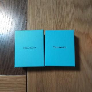 ティファニー(Tiffany & Co.)のティファニーの箱 2箱(その他)