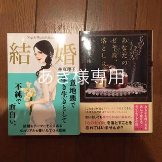 あなたの贅肉落とします 垣谷美雨 結婚 林真理子(文学/小説)