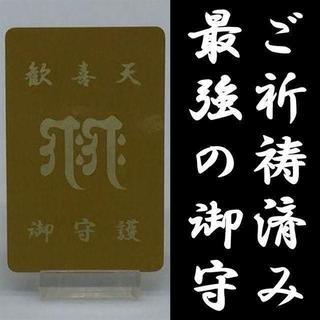 【聖天様が宿る御守】ご祈祷済み梵字&御姿の特別仕様でご守護ご利益あり(金色)大(その他)