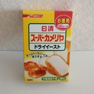 ニッシンセイフン(日清製粉)の日清 スーパーカメリヤドライイースト 50g×1袋 お徳用(パン)