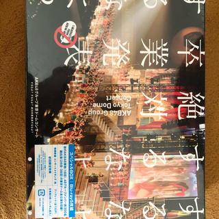 エーケービーフォーティーエイト(AKB48)のAKB48グループ東京ドームコンサート~するなよ?するなよ?絶対卒業発表するなよ(ミュージック)