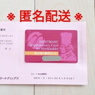 サンマルク株主優待(レストラン/食事券)