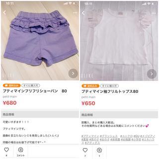 プティマイン(petit main)の専用出品  プティマイン袖フリルトップス80(Tシャツ)