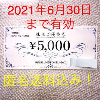 リーガル(REGAL)の最新 2021年6月30日まで有効 リーガル株主優待券 5,000円分(ショッピング)
