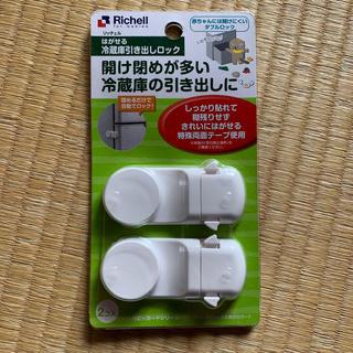 リッチェル(Richell)の冷蔵庫引き出しロック リッチェル 2個入(ドアロック)