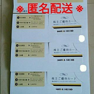 ドトール 株主優待(フード/ドリンク券)