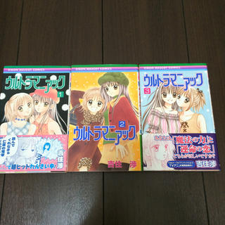 ウルトラマニアック1〜3巻(少女漫画)