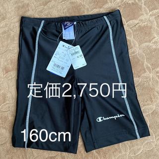 チャンピオン(Champion)の⭐︎新品⭐︎ チャンピオン 海パン 160cm ブラック(水着)