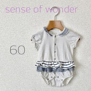 センスオブワンダー(sense of wonder)のsense of wonder フリルロンパース サイズ60(ロンパース)