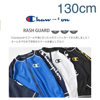チャンピオン(Champion)の⭐︎新品⭐︎ チャンピオン ラッシュガード 130cm(水着)