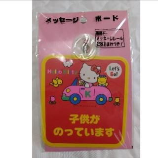 ハローキティ(ハローキティ)の【未使用】キティー 子供が乗っています KIDS IN CAR 車 ステッカー(車外アクセサリ)