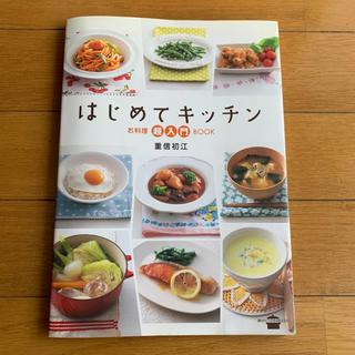コウダンシャ(講談社)のはじめてキッチンお料理超入門BOOK(料理/グルメ)