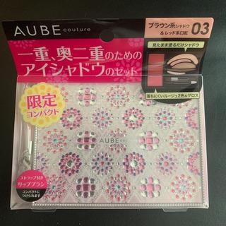 オーブクチュール(AUBE couture)のリップandアイシャドウ リップスティック付き⭐︎限定コンパクト(コフレ/メイクアップセット)