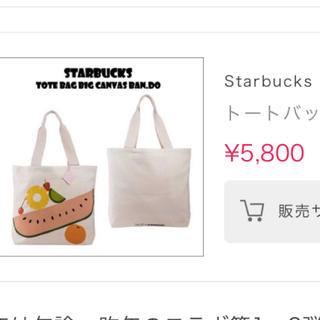 スターバックスコーヒー(Starbucks Coffee)のスタバ②(マザーズバッグ)