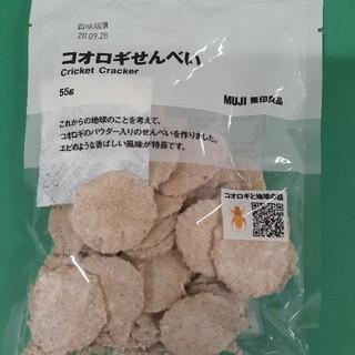 ムジルシリョウヒン(MUJI (無印良品))のコオロギせんべい 無印良品 1袋(菓子/デザート)