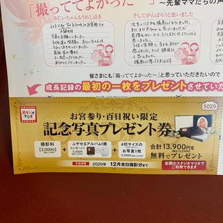 スタジオマリオ お宮参り 100日祝い 無料券(お宮参り用品)