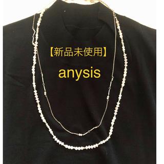 エニィスィス(anySiS)の【新品未使用】anysis 2連ネックレス ミックスパーツ (ネックレス)