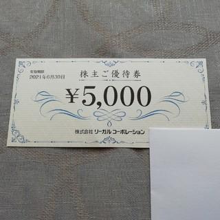リーガル(REGAL)の最新 リーガル 株主優待券 5000円 (ショッピング)