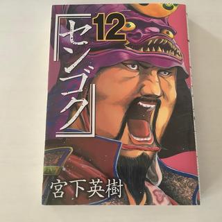 コウダンシャ(講談社)のセンゴク 12(青年漫画)