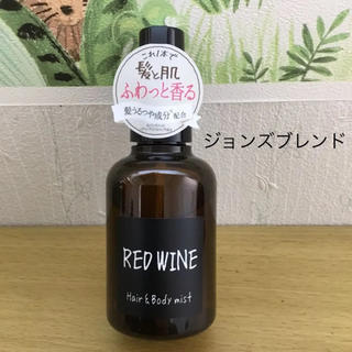 ジョンズブレンド ヘアー&ボディミスト レッドワインの香り(ヘアウォーター/ヘアミスト)